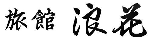 浜名湖 新居浜温泉 浪花 公式ホームページ