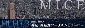 浜松・浜名湖ツーリズムビューロー
